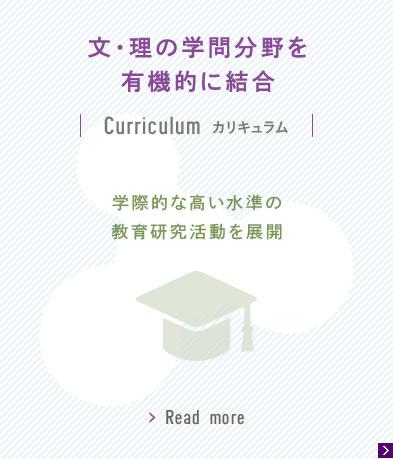 知的好奇心に応える4年間の学び Curriculum(カリキュラム)