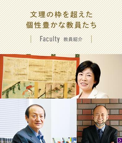 文理の枠を超えた個性豊かな教員たち Faculty Members(教員紹介)